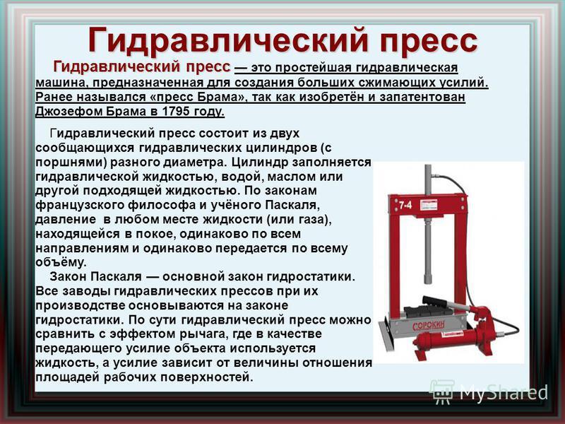 Гидравлический пресс Гидравлический пресс Гидравлический пресс это простейшая гидравлическая машина, предназначенная для создания больших сжимающих усилий. Ранее назывался «пресс Брама», так как изобретён и запатентован Джозефом Брама в 1795 году. Ги
