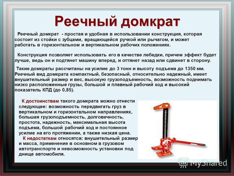 Реечный домкрат Реечный домкрат - простая и удобная в использовании конструкция, которая состоит из стойки с зубцами, вращающейся ручкой или рычагом, и может работать в горизонтальном и вертикальном рабочих положениях. Конструкция позволяет использов