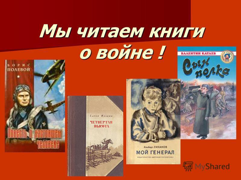 Мы читаем книги о войне !