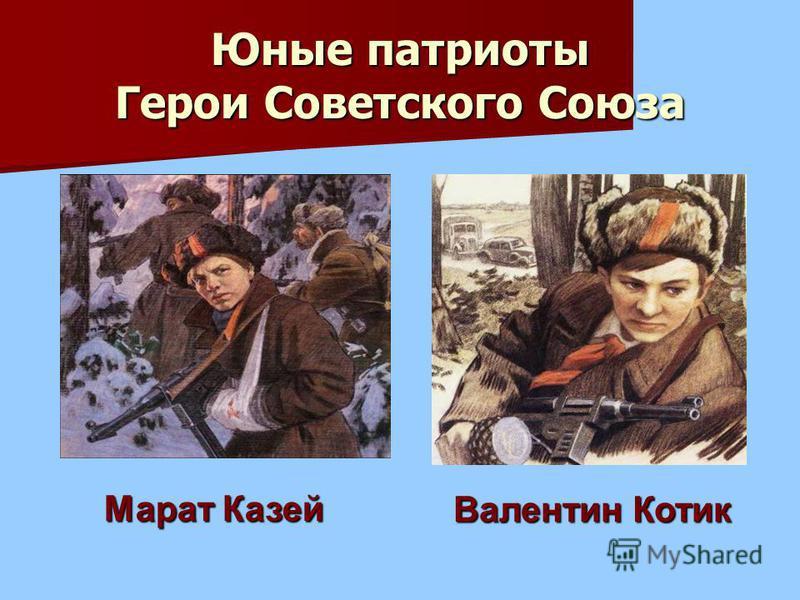Юные патриоты Герои Советского Союза Марат Казей Валентин Котик