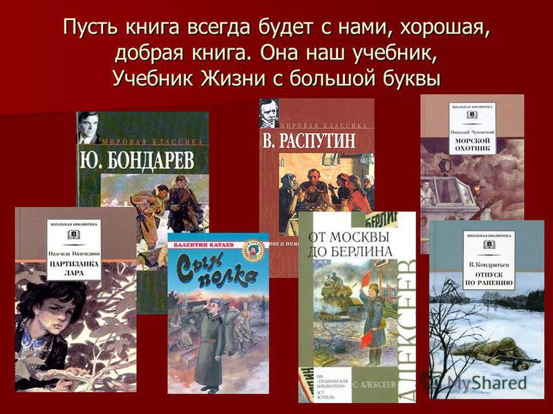 Пусть книга всегда будет с нами, хорошая, добрая книга. Она наш учебник, Учебник Жизни с большой буквы