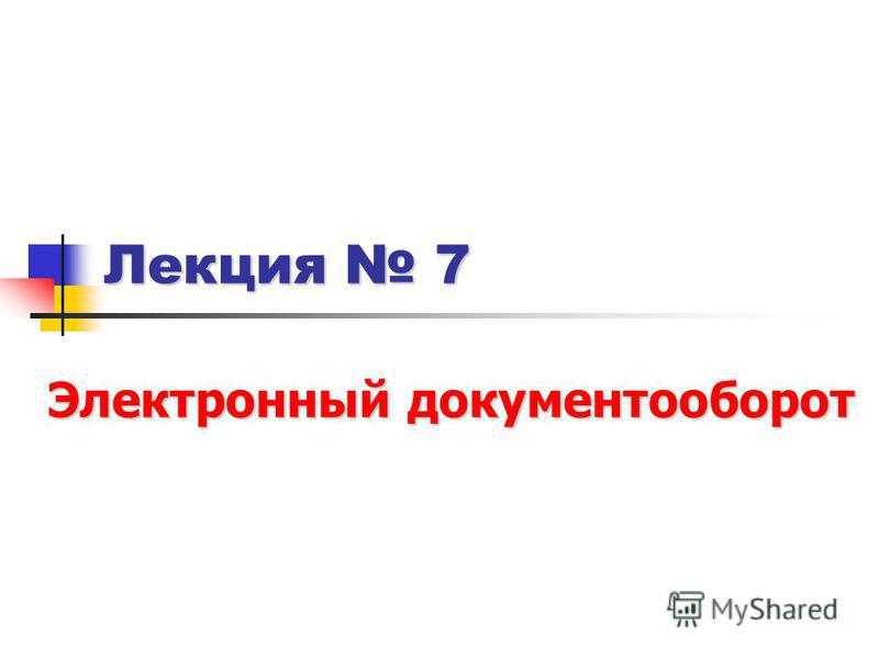 Лекция 7 Электронный документооборот