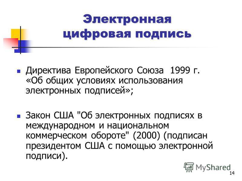 14 Директива Европейского Союза 1999 г. «Об общих условиях использования электронных подписей»; Закон США