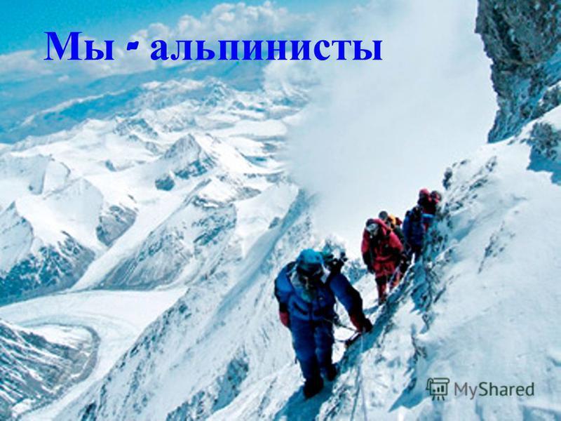 Мы - альпинисты