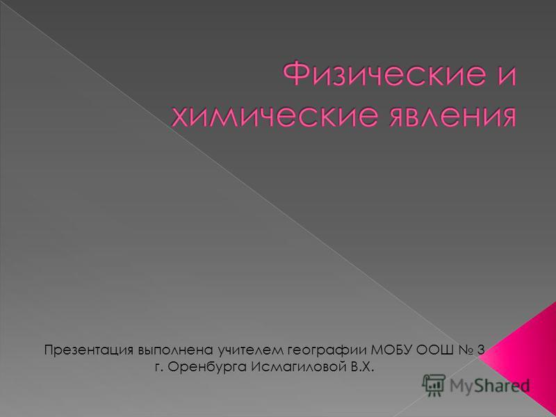 Презентация выполнена учителем географии МОБУ ООШ 3 г. Оренбурга Исмагиловой В.Х.