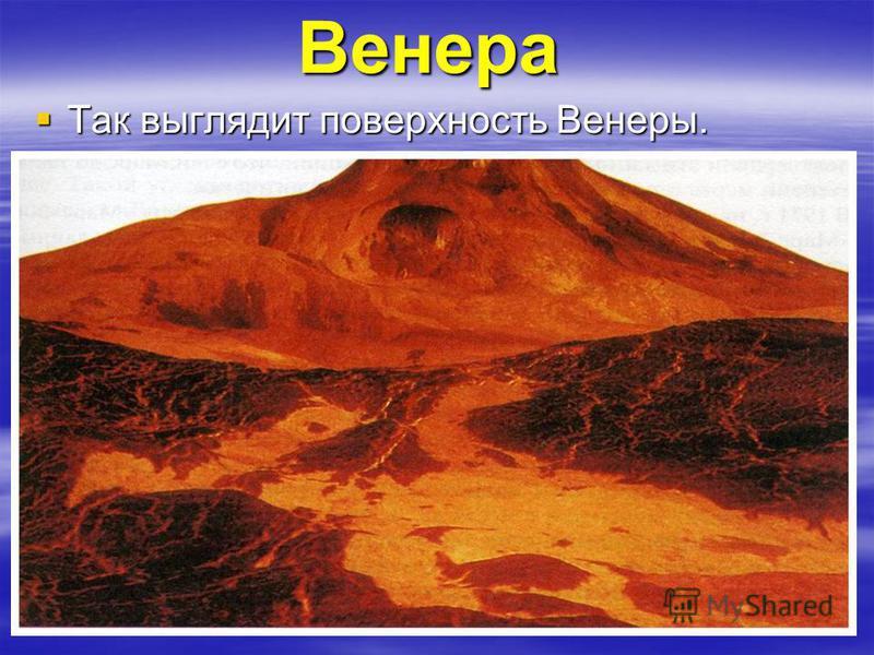 Венера Так выглядит поверхность Венеры. Так выглядит поверхность Венеры.