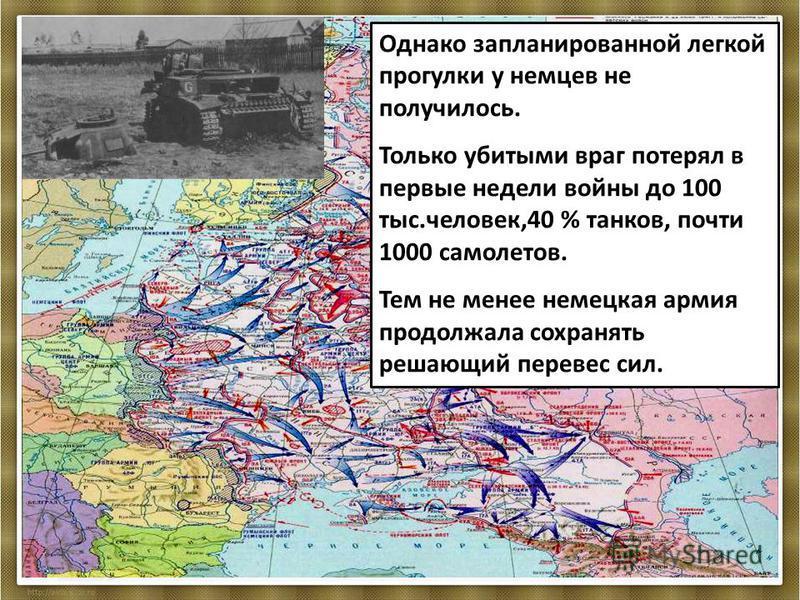 Основные силы войск Западного фронта оказались в окружении. Фактически в первые недели войны оказались разгромлены все силы первого эшелона Красной Армии. Однако запланированной легкой прогулки у немцев не получилось. Только убитыми враг потерял в пе