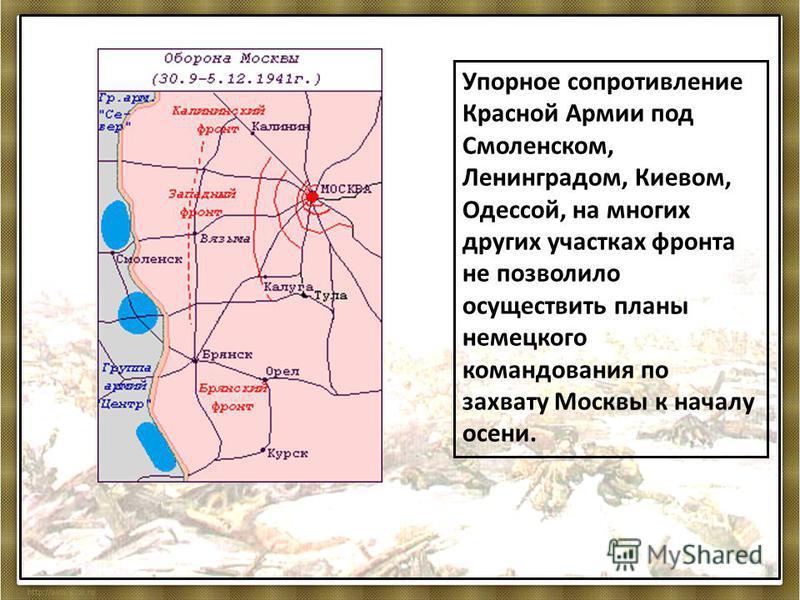 Упорное сопротивление Красной Армии под Смоленском, Ленинградом, Киевом, Одессой, на многих других участках фронта не позволило осуществить планы немецкого командования по захвату Москвы к началу осени.