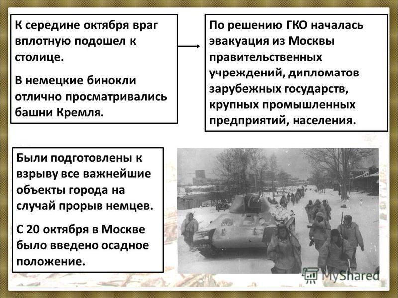 К середине октября враг вплотную подошел к столице. В немецкие бинокли отлично просматривались башни Кремля. По решению ГКО началась эвакуация из Москвы правительственных учреждений, дипломатов зарубежных государств, крупных промышленных предприятий,