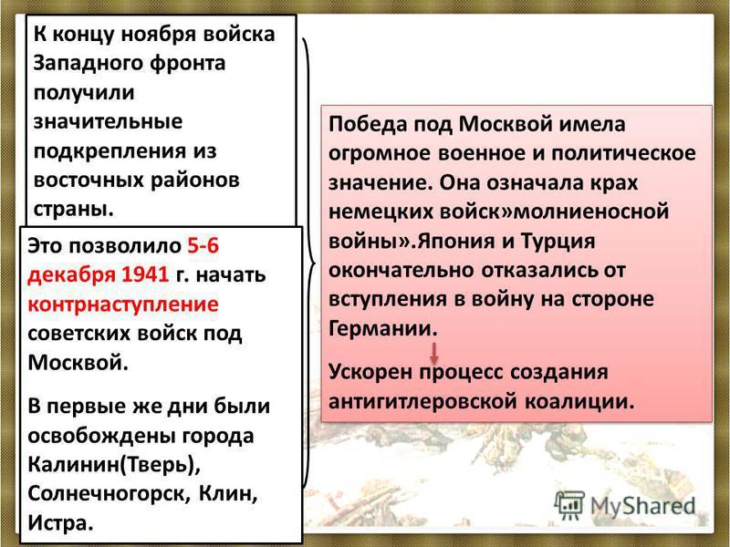 К концу ноября войска Западного фронта получили значительные подкрепления из восточных районов страны. Это позволило 5-6 декабря 1941 г. начать контрнаступление советских войск под Москвой. В первые же дни были освобождены города Калинин(Тверь), Солн