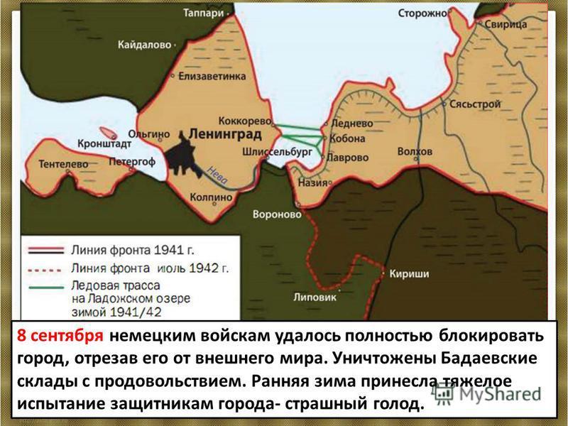 8 сентября немецким войскам удалось полностью блокировать город, отрезав его от внешнего мира. Уничтожены Бадаевские склады с продовольствием. Ранняя зима принесла тяжелое испытание защитникам города- страшный голод.