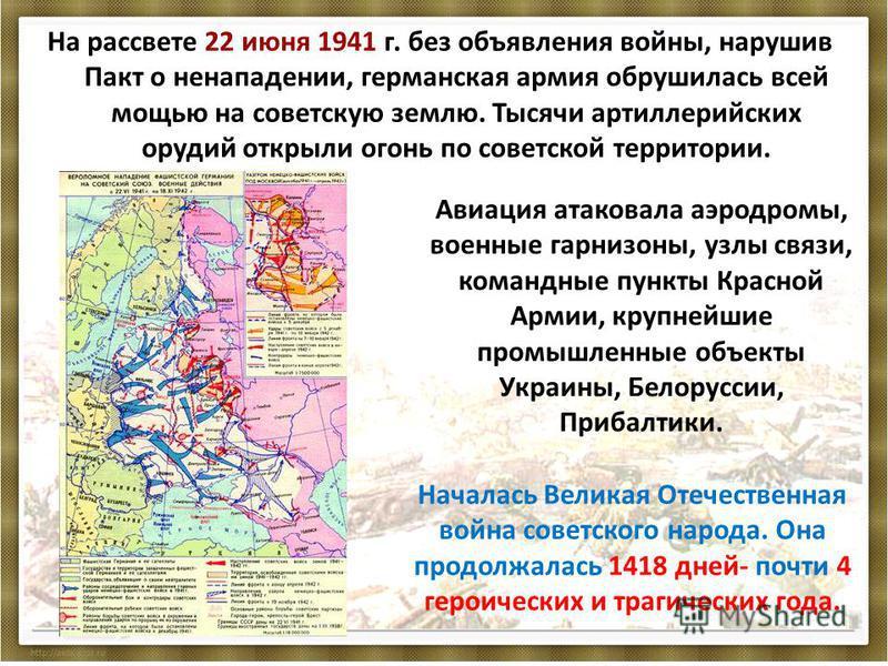 На рассвете 22 июня 1941 г. без объявления войны, нарушив Пакт о ненападении, германская армия обрушилась всей мощью на советскую землю. Тысячи артиллерийских орудий открыли огонь по советской территории. Авиация атаковала аэродромы, военные гарнизон