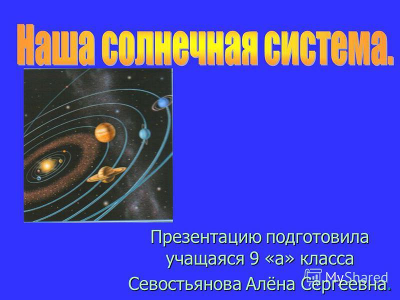 Презентацию подготовила учащаяся 9 «а» класса Севостьянова Алёна Сергеевна.
