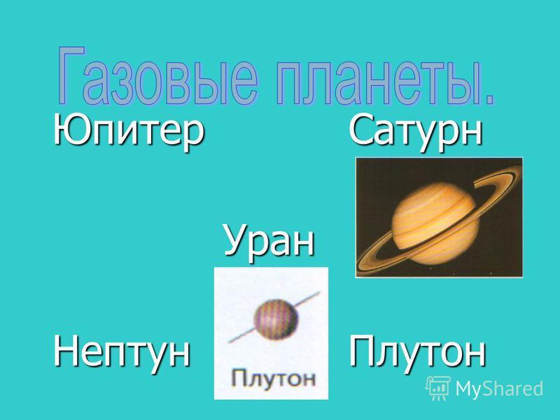 Юпитер Сатурн Уран Уран Нептун Плутон