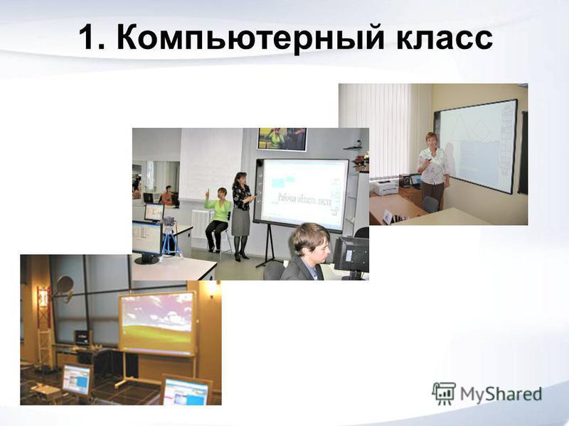 1. Компьютерный класс