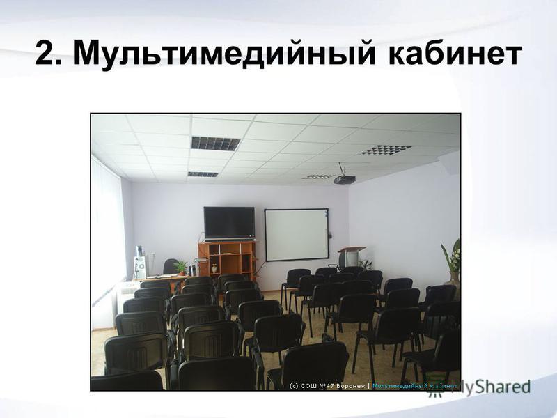 2. Мультимедийный кабинет