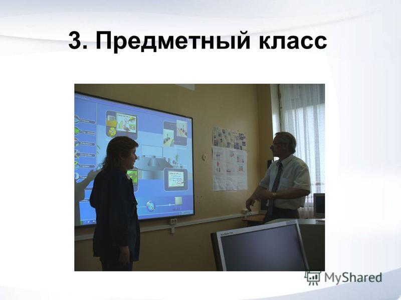 3. Предметный класс