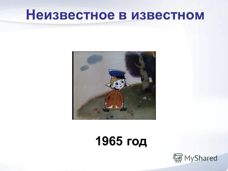 Неизвестное в известном 1965 1965 год