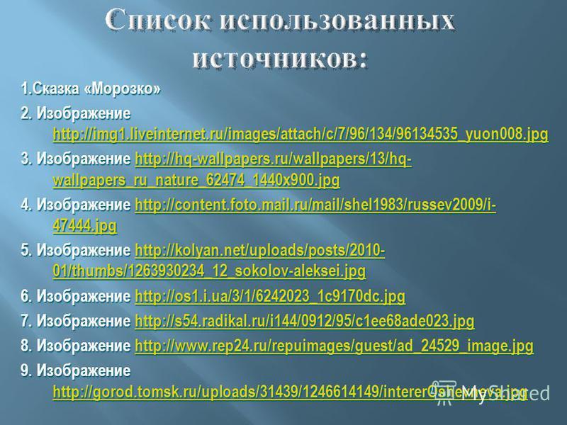 1. Сказка «Морозко» 2. Изображение http://img1.liveinternet.ru/images/attach/c/7/96/134/96134535_yuon008. jpg http://img1.liveinternet.ru/images/attach/c/7/96/134/96134535_yuon008. jpg 3. Изображение http://hq-wallpapers.ru/wallpapers/13/hq- wallpape