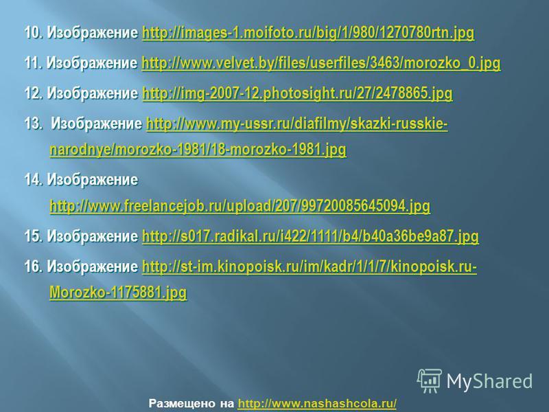 10. Изображение http://images-1.moifoto.ru/big/1/980/1270780rtn.jpg http://images-1.moifoto.ru/big/1/980/1270780rtn.jpg 11. Изображение http://www.velvet.by/files/userfiles/3463/morozko_0. jpg http://www.velvet.by/files/userfiles/3463/morozko_0. jpg