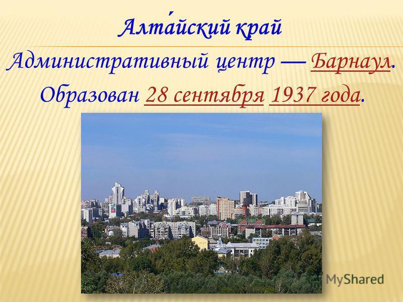 Алтайский край Административный центр Барнаул.Барнаул Образован 28 сентября 1937 года.28 сентября 1937 года
