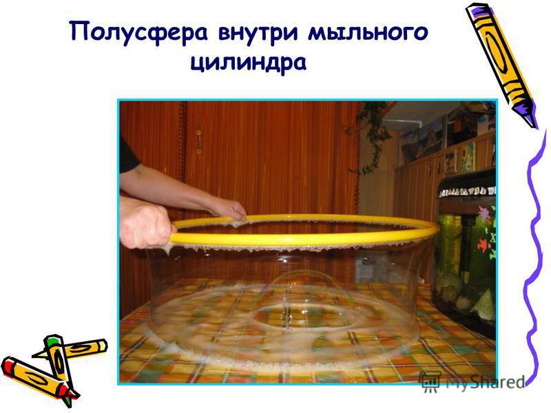 Полусфера внутри мыльного цилиндра