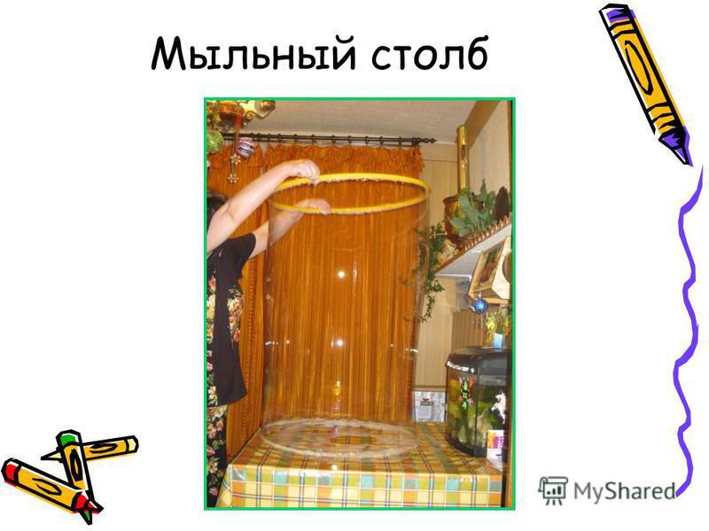 Мыльный столб