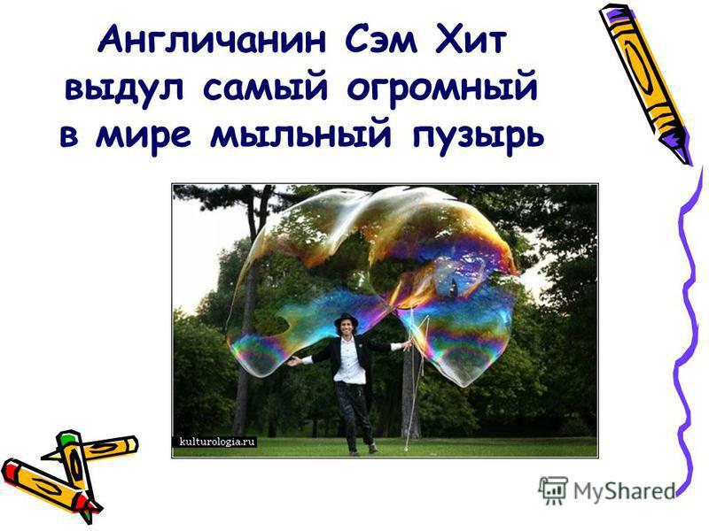Англичанин Сэм Хит выдул самый огромный в мире мыльный пузырь