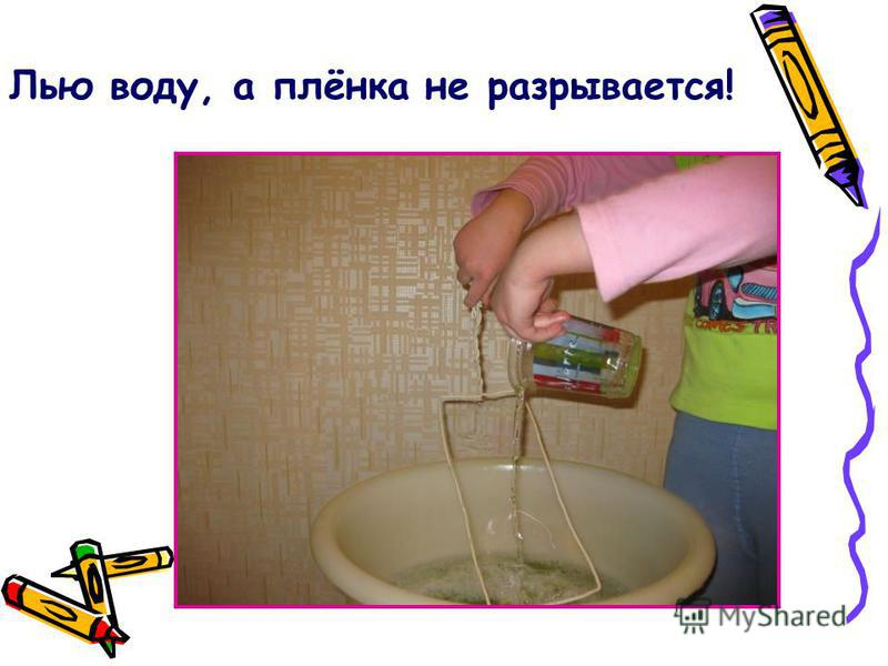 Лью воду, а плёнка не разрывается!