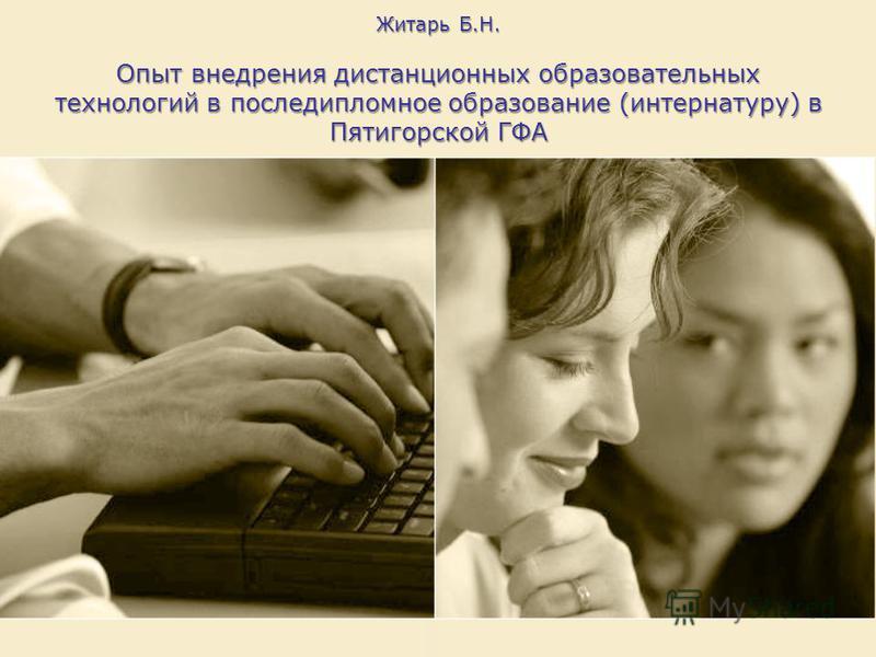 Житарь Б.Н. Опыт внедрения дистанционных образовательных технологий в последипломное образование (интернатуру) в Пятигорской ГФА