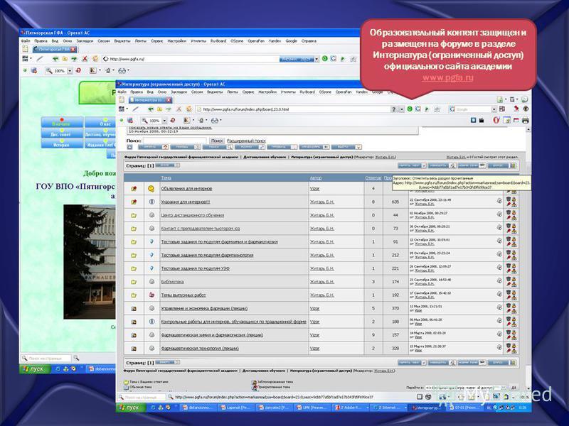 Образовательный контент защищен и размещен на форуме в разделе Интернатура (ограниченный доступ) официального сайта академии www.pgfa.ru www.pgfa.ru
