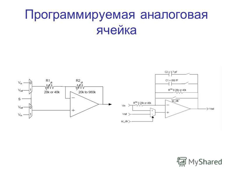 Программируемая аналоговая ячейка