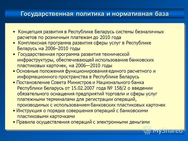 Концепция развития в Республике Беларусь системы безналичных расчетов по розничным платежам до 2010 года Комплексная программа развития сферы услуг в Республике Беларусь на 2006–2010 годы Государственная программа развития технической инфраструктуры,