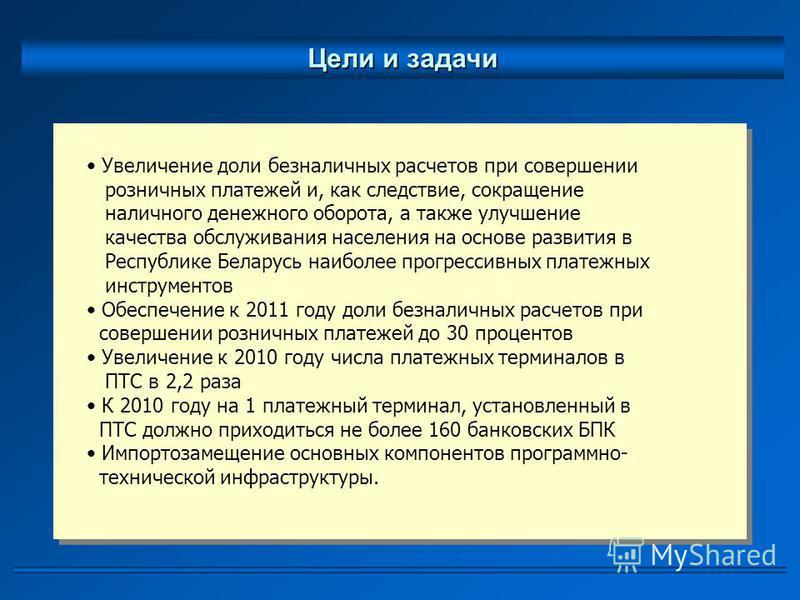 Увеличение доли безналичных расчетов при совершении розничных платежей и, как следствие, сокращение наличного денежного оборота, а также улучшение качества обслуживания населения на основе развития в Республике Беларусь наиболее прогрессивных платежн