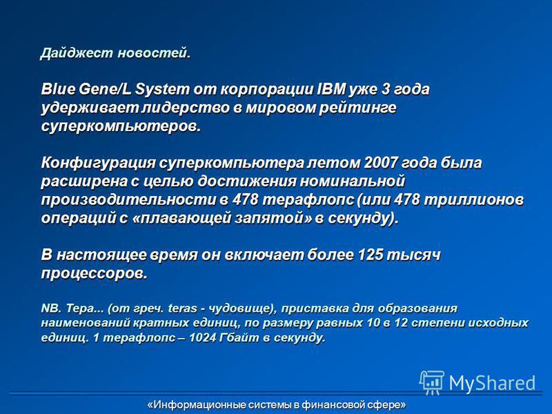Дайджест новостей. Blue Gene/L System от корпорации IBM уже 3 года удерживает лидерство в мировом рейтинге суперкомпьютеров. Конфигурация суперкомпьютера летом 2007 года была расширена с целью достижения номинальной производительности в 478 терафлопс