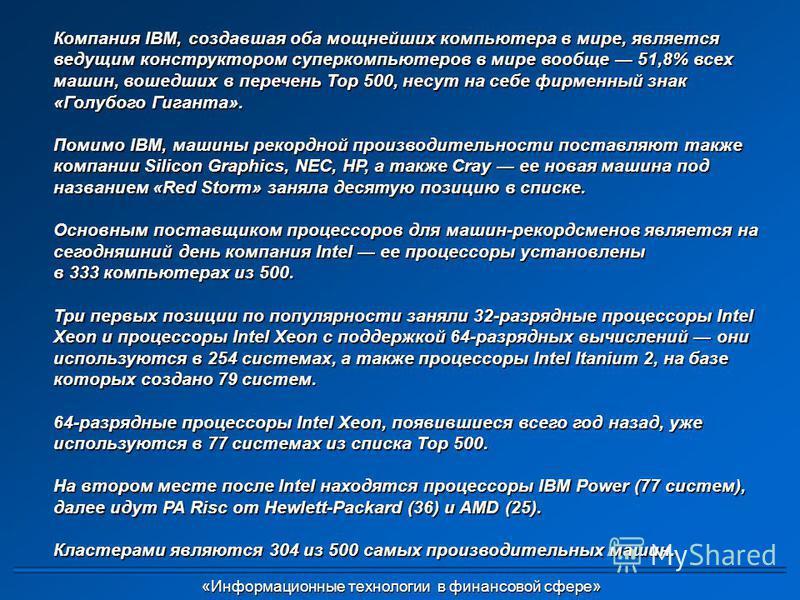 Компания IBM, создавшая оба мощнейших компьютера в мире, является ведущим конструктором суперкомпьютеров в мире вообще 51,8% всех машин, вошедших в перечень Top 500, несут на себе фирменный знак «Голубого Гиганта». Помимо IBM, машины рекордной произв