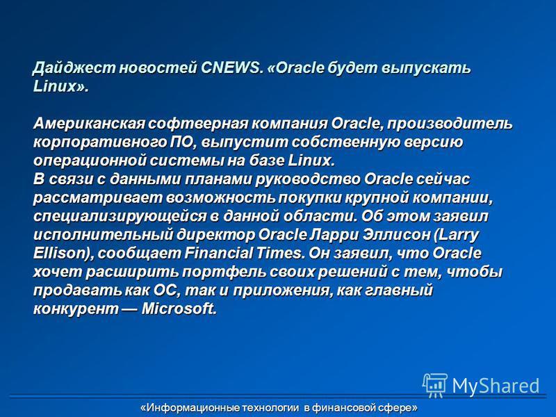 Дайджест новостей CNEWS. «Oracle будет выпускать Linux». Американская софтверная компания Oracle, производитель корпоративного ПО, выпустит собственную версию операционной системы на базе Linux. В связи с данными планами руководство Oracle сейчас рас
