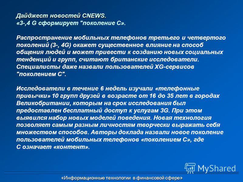 Дайджест новостей CNEWS. «3-,4 G сформирует