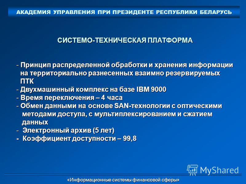 CИСТЕМО-ТЕХНИЧЕСКАЯ ПЛАТФОРМА - Принцип распределенной обработки и хранения информации на территориально разнесенных взаимно резервируемых на территориально разнесенных взаимно резервируемых ПТК ПТК - Двухмашинный комплекс на базе IBM 9000 - Время пе