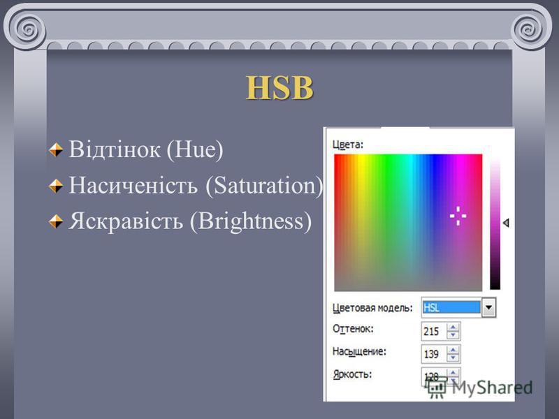 HSB Відтінок (Hue) Насиченість (Saturation) Яскравість (Brightness)