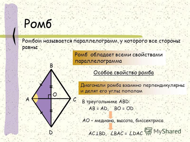 Ромб D А В С O Ромбом называется параллелограмм, у которого все стороны равны Ромб обладает всеми свойствами параллелограмма Особое свойство ромба Диагонали ромба взаимно перпендикулярны и делят его углы пополам В треугольнике АВD: АВ = АD, ВO = OD A