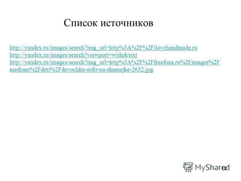 14 Список источников http://yandex.ru/images/search?img_url=http%3A%2F%2Filovehandmade.ru http://yandex.ru/images/search?viewport=wide&text http://yandex.ru/images/search?img_url=http%3A%2F%2Ffreefons.ru%2Fimages%2F medium%2Fdeti%2Fdevochka-sidit-na-