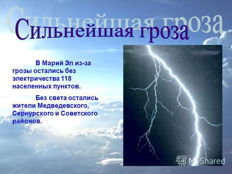 В Марий Эл из-за грозы остались без электричества 118 населенных пунктов. Без света остались жители Медведевского, Сернурского и Советского районов.