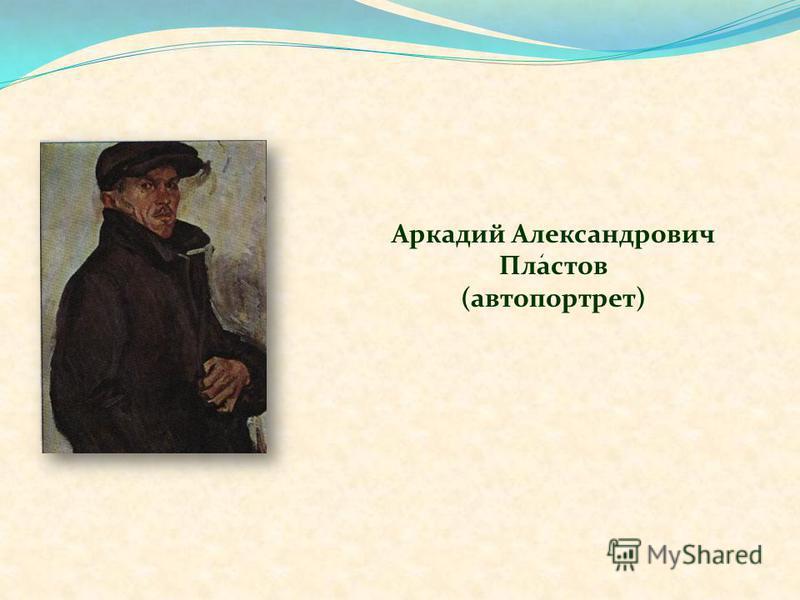 Аркадий Александрович Пластов (автопортрет) ʹ