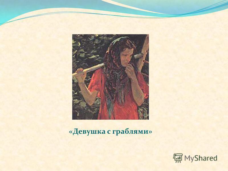 «Девушка с граблями»