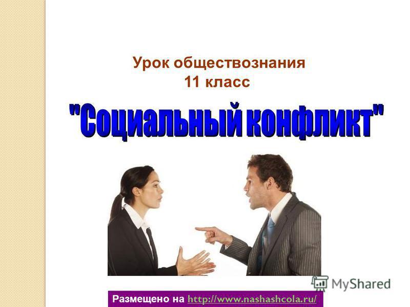 Урок обществознания 11 класс Размещено на http://www.nashashcola.ru/http://www.nashashcola.ru/