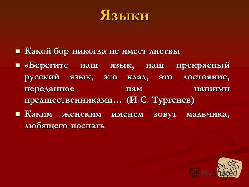Какой бор никогда не имеет листвы Какой бор никогда не имеет листвы «Берегите наш язык, наш прекрасный русский язык, это клад, это достояние, переданное нам нашими предшественниками… (И.С. Тургенев) «Берегите наш язык, наш прекрасный русский язык, эт