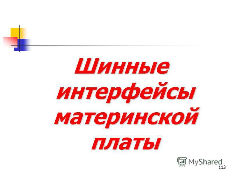 113 Шинные интерфейсы материнской платы