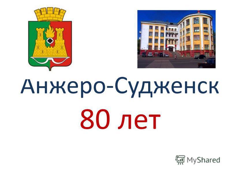 Анжеро-Судженск 80 лет