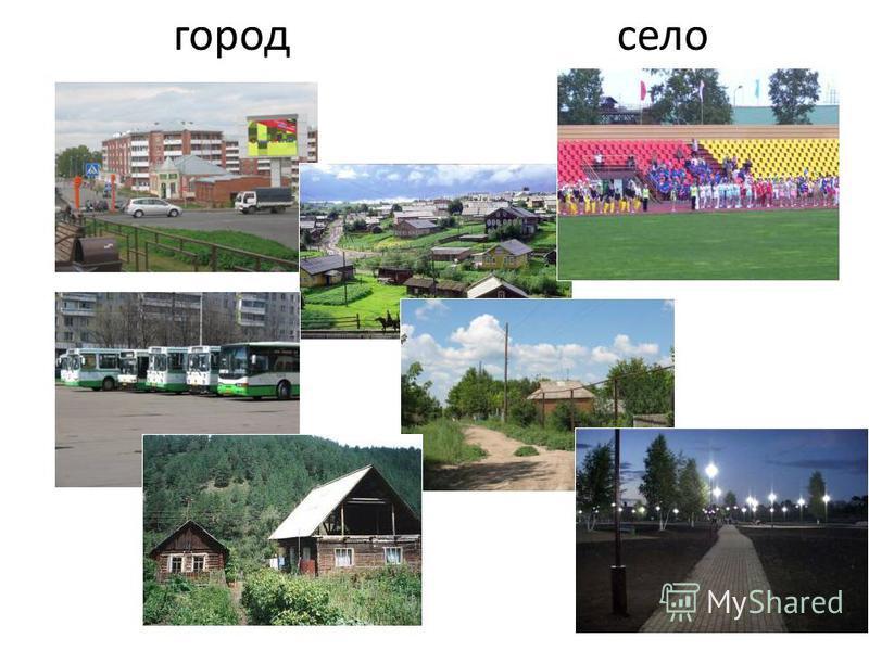 город село